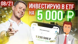 Инвестирую 5000 рублей в ETF через ВТБ Мои инвестиции 08/21. Инвестиции для начинающих.