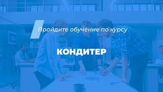 Интернет курс обучения «Кондитер (4-го разряда)»