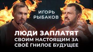 Игорь Рыбаков — что значит быть богатым? Ключевые привычки миллиардера // Финансовый разбор