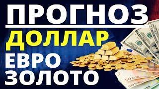 Прогноз доллара. Золото. Курс доллара на сегодня. Прогноз евро. курс евро. купить доллар. трейдинг.
