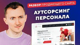 Пример продающего сайта - Аутсорсинг персонала [кейс]