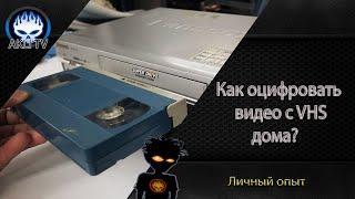 Как оцифровать видеокассету VHS дома?  Как пользоваться EasyCap?