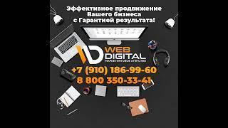 """Эффективное продвижение Вашего бизнеса с ГАРАНТИЕЙ результата Маркетинговое агентство """"WEB DIGITAL""""!"""
