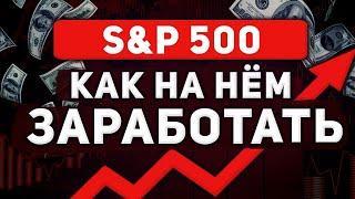 Что такое S&P 500? Как инвестировать в индекс S&P 500?