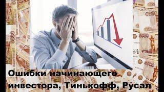 Ошибки начинающего инвестора, Тинькофф, Русал