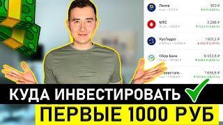 Как Инвестировать Свои Первые 1000 Рублей  Инвестиции для начинающих  Инвест портфель