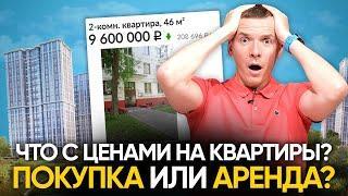 Динамика цен на аренду и покупку квартир в Москве. Что с ценами на недвижимость в 2021?
