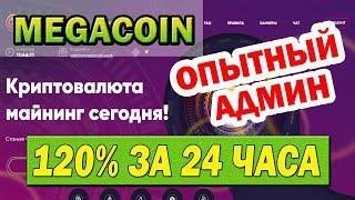 MegaCoin фаст хайп от админа MegaProfit / Заходим сразу по максимум / 120% За 24 часа / Инвестиции
