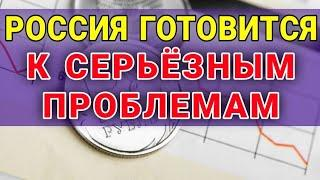 Россия готовится к серьёзным проблемам. Обвал рубля. Курс доллара на сегодня. Северный поток 2