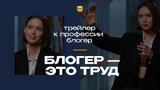 Профессия блогер | Маша Тимошенко о плюсах и минусах профессии, команде, творчестве, хейте и смыслах