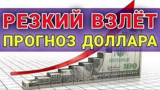 Доллар снова растёт: что ждут от него эксперты | Прогноз доллара. Курс доллара на сегодня. Рубль