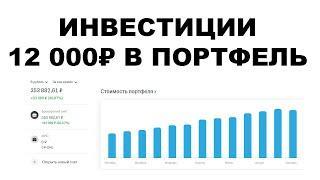 Как выгодно инвестировать 12000 рублей в фондовый рынок?