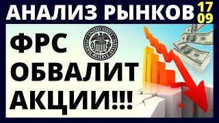 Как инвестировать? Фондовый рынок. Инвестиции в акции. ФРС. Курс доллара. Инвестирование. Трейдинг.