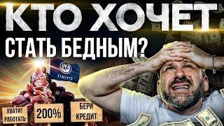 Инвестиции в бедность. Как россияне вкладывают кредиты в пирамиды?  Финансовая грамотность и финико