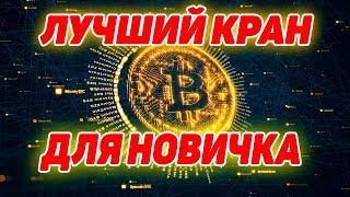 Лучший биткоин кран для новичка Заработок в интернете без вложений Fire Faucet free bitcoin