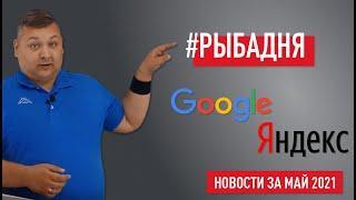 Новости Google и Яндекс за май: Google тестирует LaMDA, сквозная аналитика в Яндекс Метрике