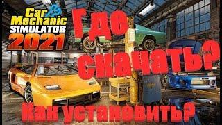 Car Mechanic Simulator 2021 Где скачать?Как установить?Все ответы в видео!