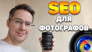 SEO для фотографов. Как продвигать сайты по фотографии?