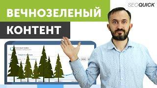 Как писать Контент в блог: Вечнозеленый контент в 2021 году