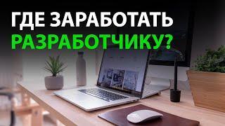 Где и как заработать разработчику сайтов сидя дома?
