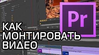 КАК МОНТИРОВАТЬ ВИДЕО   Adobe Premiere Pro Урок #1