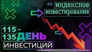 Рынки падают. Инвестирую 500 рублей каждый день. День 115-135