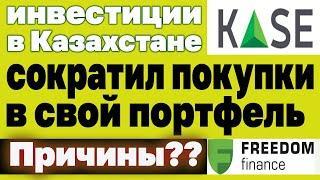 Мой инвестиционный портфель от 16.08.21. Покупаю акции. Инвестиции в Казахстане. Личный опыт.