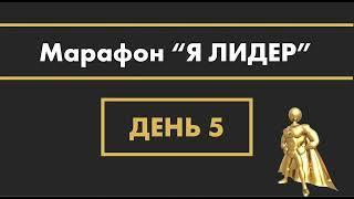 """МАРАФОН """"Я ЛИДЕР"""" ЧАСТЬ №5"""