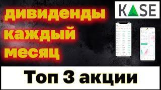 Как получать дивиденды каждый месяц? Топ 3 акции. Инвестиции в Казахстане. REIT.