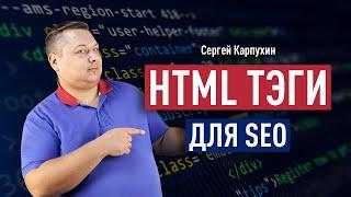 HTML тэги для SEO. HTML теги структуры документа, заголовков, форматирования. Атрибуты ссылок