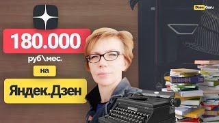 ЗАРАБАТЫВАЮ 180 000 РУБ в ЯНДЕКС ДЗЕН на Рассказах | Галина Шестакова