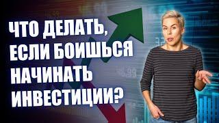 Что делать, если боишься начинать инвестиции? // Наталья Смирнова