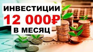 ????Миллион с нуля: Инвестиции 12 000 рублей в месяц под высокий процент