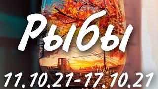 Прогноз на неделю с 11 по 17 октября  2021 года  для представителей знака зодиака Рыбы