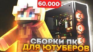 ЛУЧШИЕ СБОРКИ ПК ДЛЯ ЮТУБЕРА! 1000+ FPS!