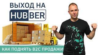 Как выйти на Hubber в роли поставщика и увеличить розничные продажи   Как начать продавать в B2C