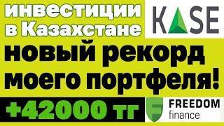 Мой инвестиционный портфель от 02.08.21. Покупаю акции. Инвестиции в Казахстане. Личный опыт.
