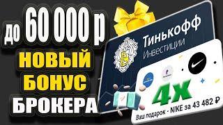 Получил 44 000р от Тинькофф Инвестиции / Подарочные АКЦИИ для КЛИЕНТОВ и Инвестиции для Начинающих