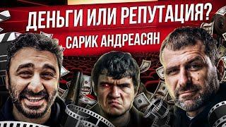 «Плохие» Фильмы и большие Деньги | Как зарабатывает Сарик Андреасян? Критики, Фонд Кино и Михалков