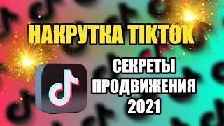 Как Накрутить Подписчиков в ТикТок за 5 минут | Секреты продвижения TIkTok 2021