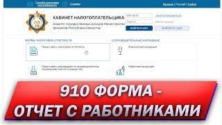 Сдача отчета за 1 полугодие. 910 форма с работниками в том числе с жителями РФ