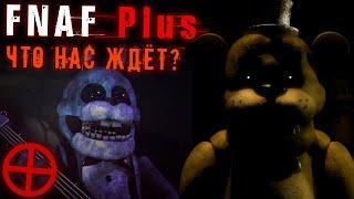 Разбор ФИНАЛЬНОГО тизера Five Nights At Freddy's: Plus ! Что нас ждёт? фнаф плюс теория