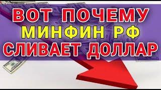 Почему Минфин РФ избавляется от доллара   Прогноз доллара. Курс доллара на сегодня. Дедолларизация