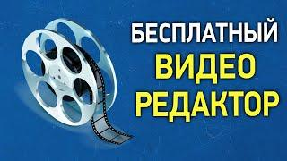 Бесплатный видеоредактор на русском языке. Монтаж видео в VideoPad