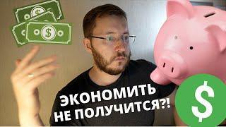 Как копить деньги эффективно? Как начать экономить и копить деньги