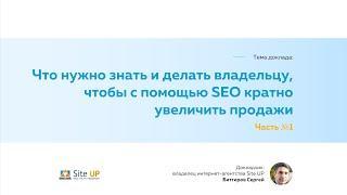 (Часть 1). Владельцам бизнеса: кратно увеличить продажи с сайта с помощью SEO