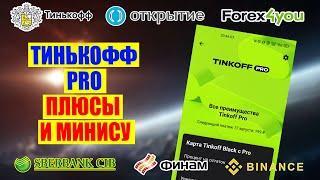 Тинькофф Pro. Плюсы и Минусы