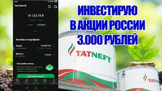Инвестиции для начинающих 3000 рублей в неделю. Покупка акций Татнефть