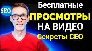 SEO YouTube 2021. Бесплатное продвижение видео на youtube