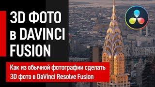 Как сделать 3D фотографию в DaVinci Resolve Fusion лучше чем в After Effects